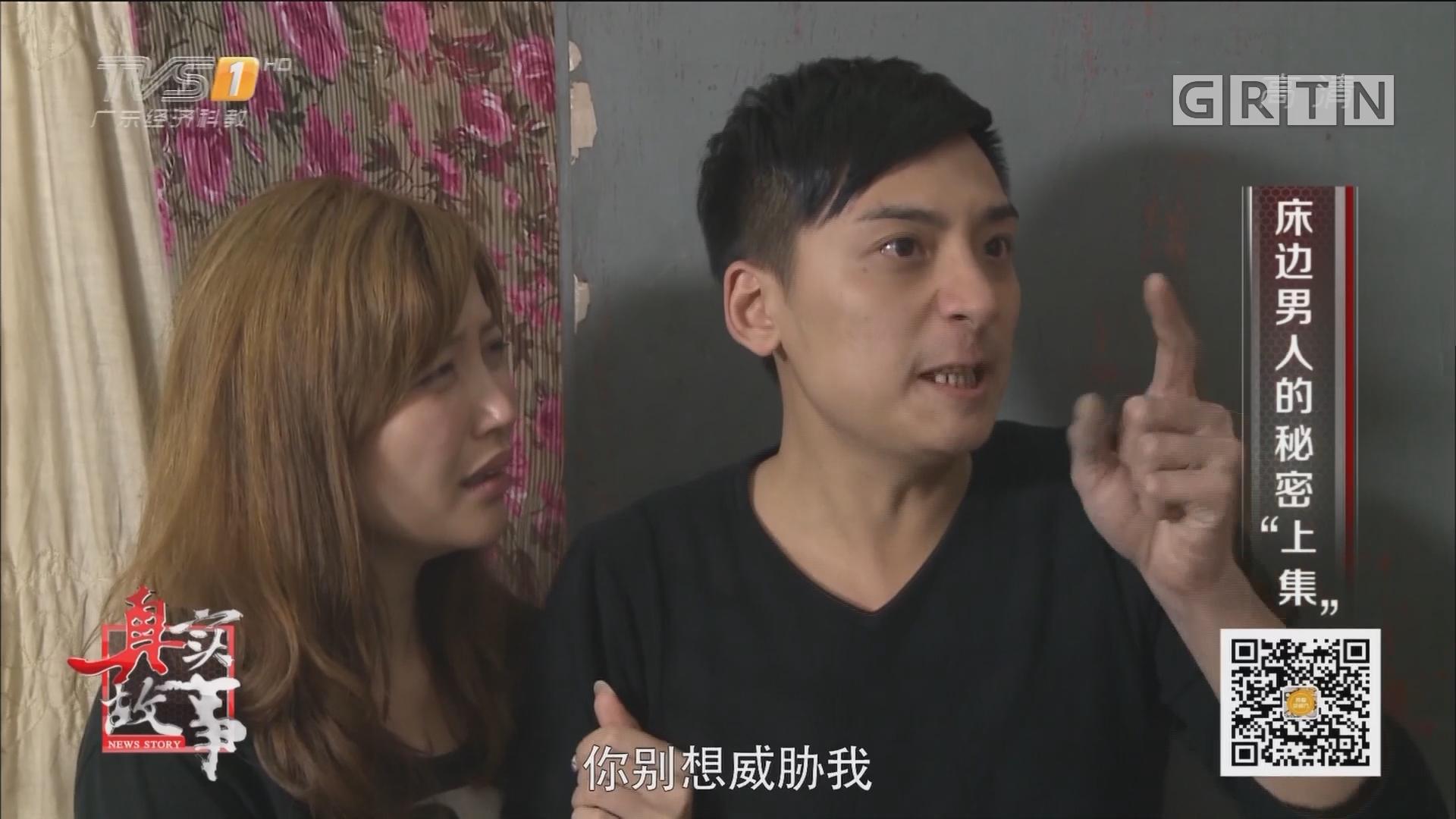 "[HD][2017-07-18]真实故事:床边男人的秘密""上集"""