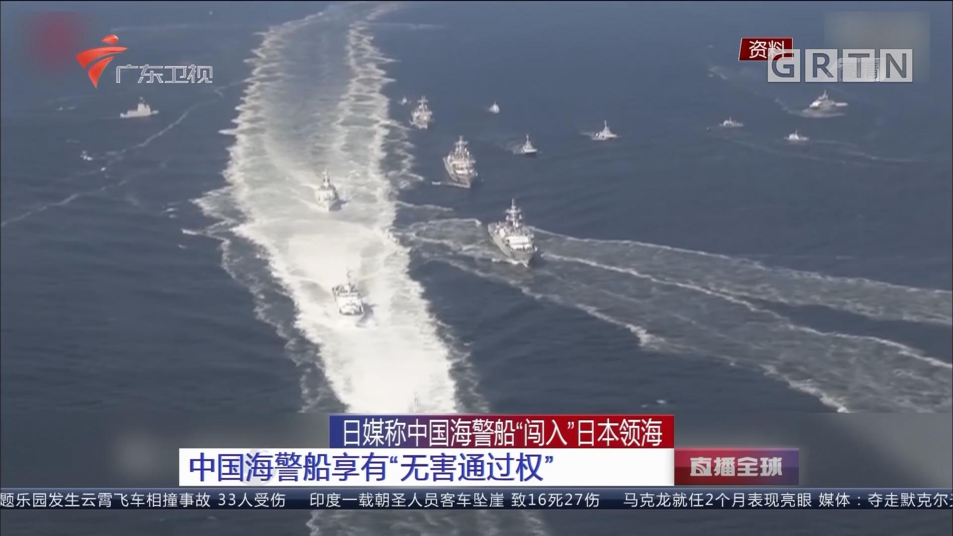 """日媒称中国海警船""""闯入""""日本领海 中国海警船享有""""无害通过权"""""""
