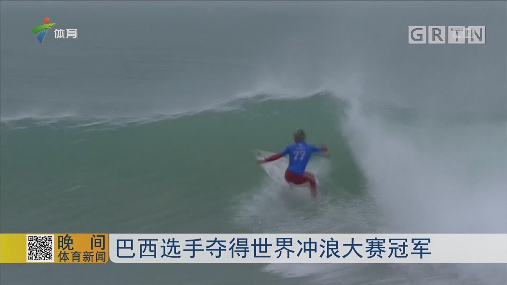 巴西选手夺得世界冲浪大赛冠军