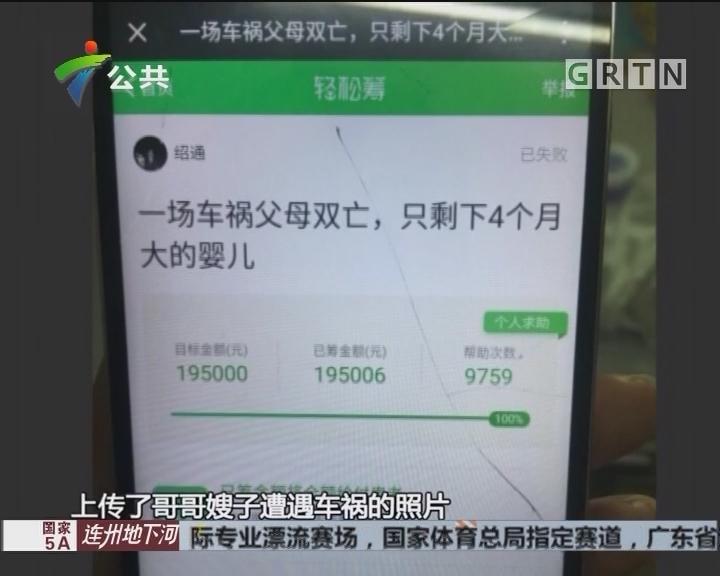 佛山:车祸遗子陷网络筹款风波