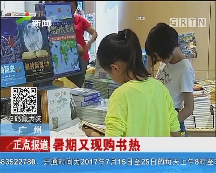 广州:暑假又现购书热