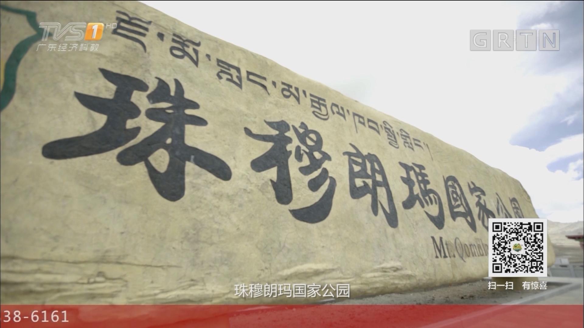 西藏——珠峰第一观景台