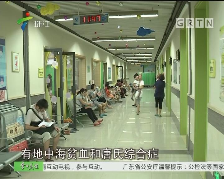 广州:免费孕前检查覆盖率要达80%