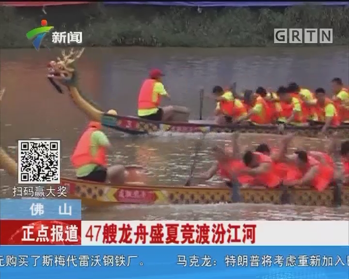 佛山:47艘龙舟盛夏竞渡汾江河
