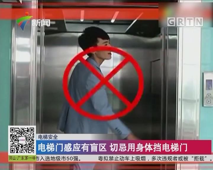 电梯安全:电梯门感应有盲区 切忌用身体挡电梯门