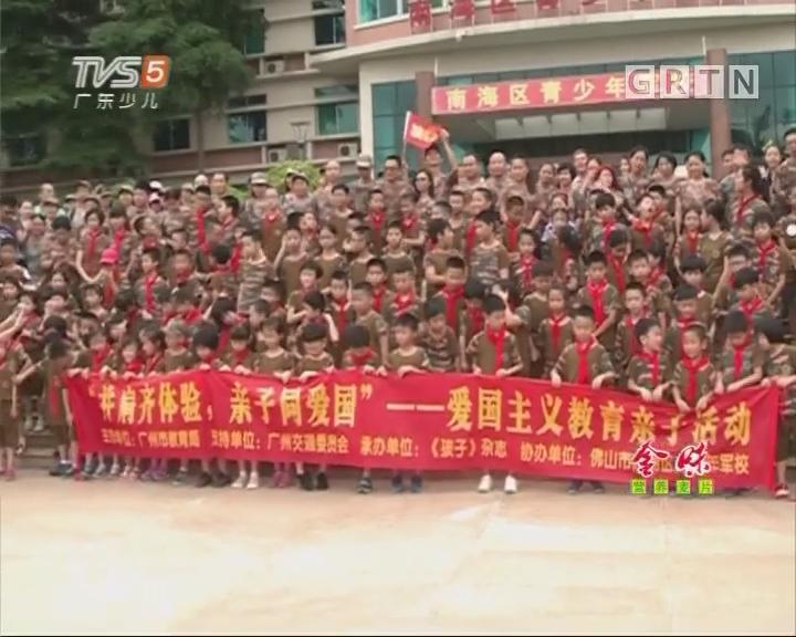 """[2017-07-04]南方小记者:广州市教育局开展""""并肩齐体验 亲子同爱国""""活动"""