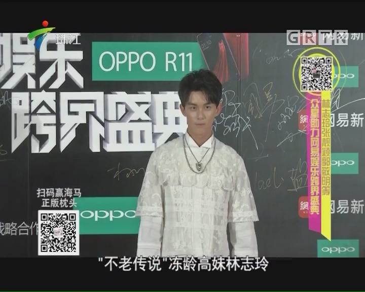 林志玲张靓颖郭敬明等 众星助力网易娱乐跨界盛典