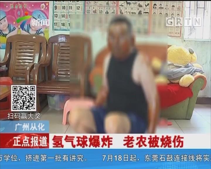 广州从化:氢气球爆炸 老农被烧伤
