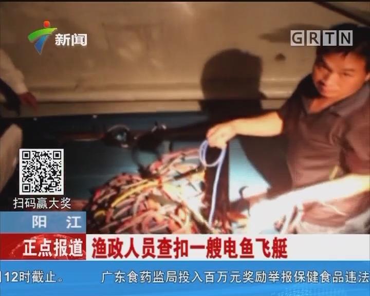 阳江:渔政人员查扣一艘电鱼飞艇