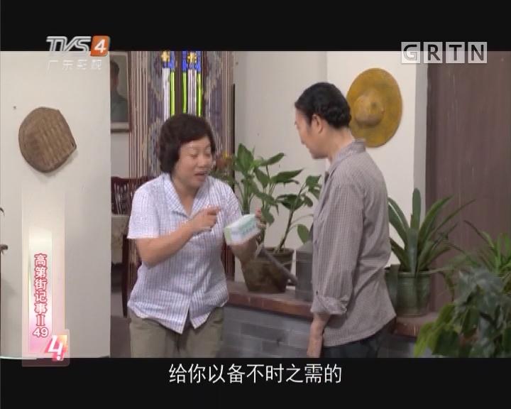 [2017-07-01]高第街记事:将心比心