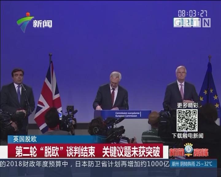 """英国脱欧:第二轮""""脱欧""""谈判结束 关键议题未获突破"""