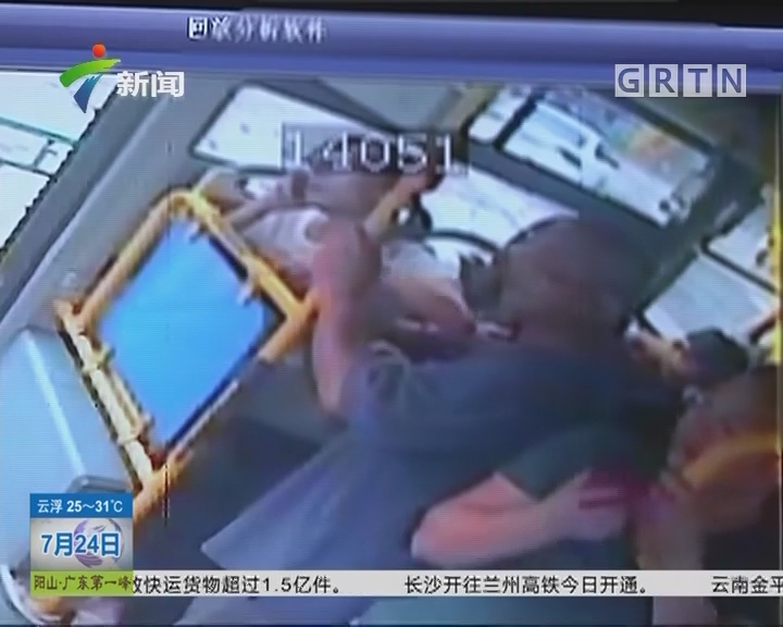 """夏季防""""狼"""" 肇庆:男子公交车上猥亵两名女子"""