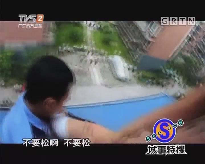 民警奋不顾身跨护栏 高层上演紧急营救