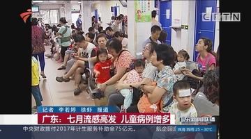 广东:七月流感高发 儿童病例增多