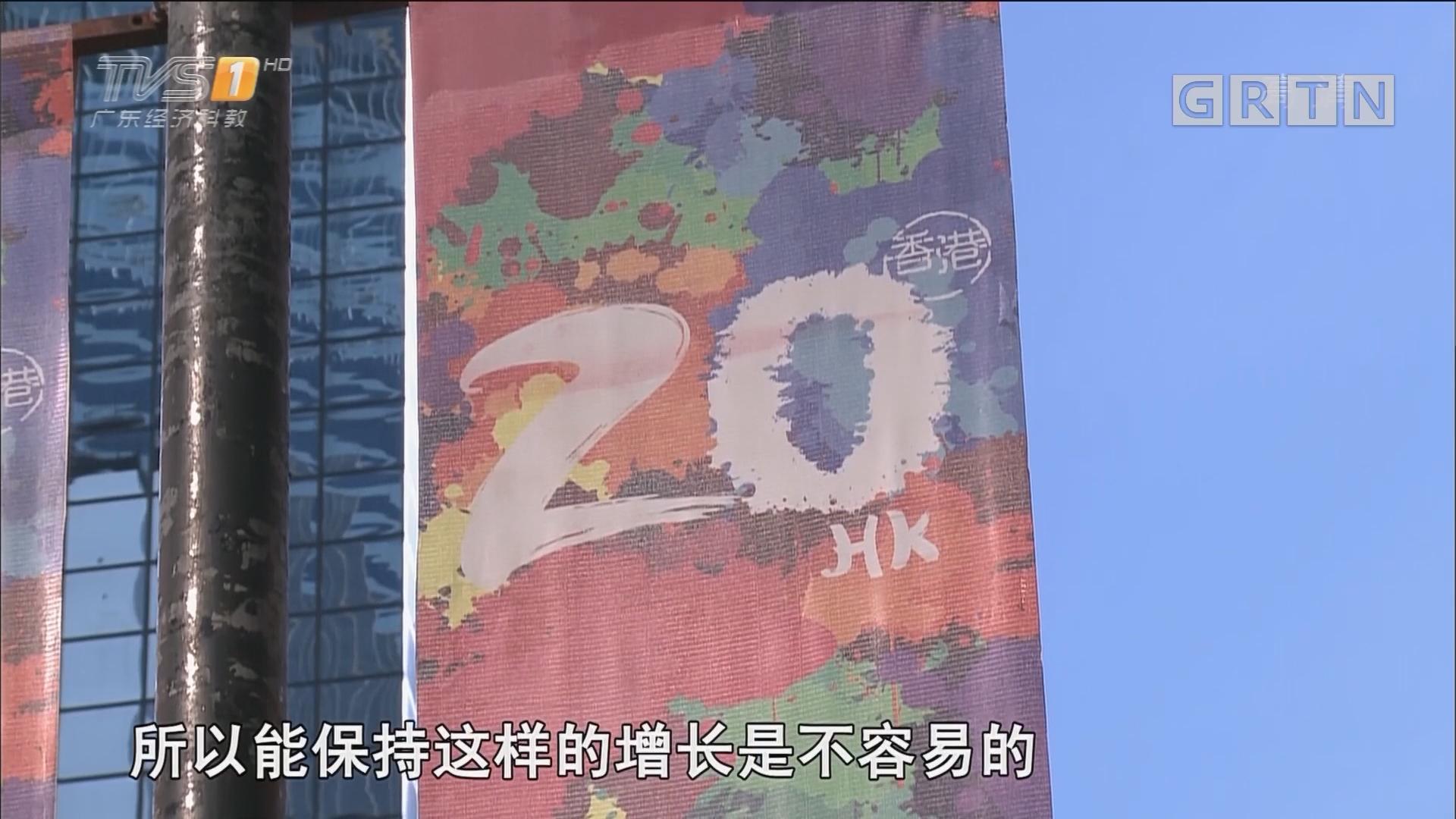 香港回归20年:二十载经济建设硕果累累 共创美好明天