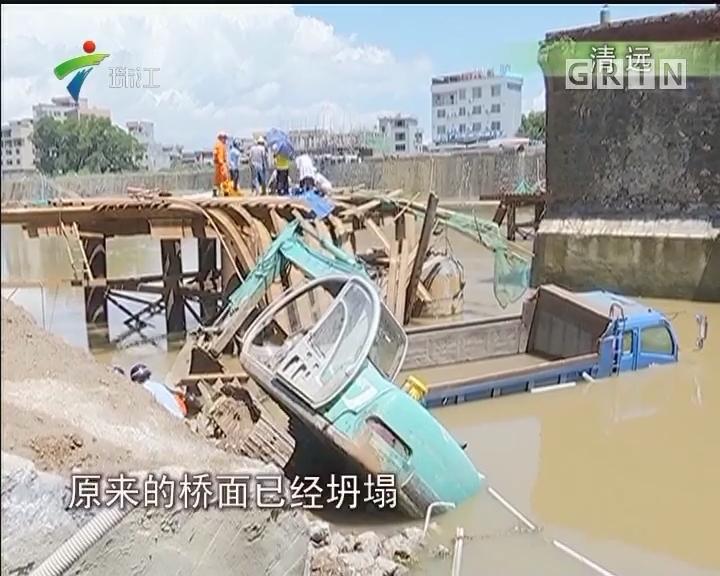 连州:城北桥突然坍塌 两台施工车坠河
