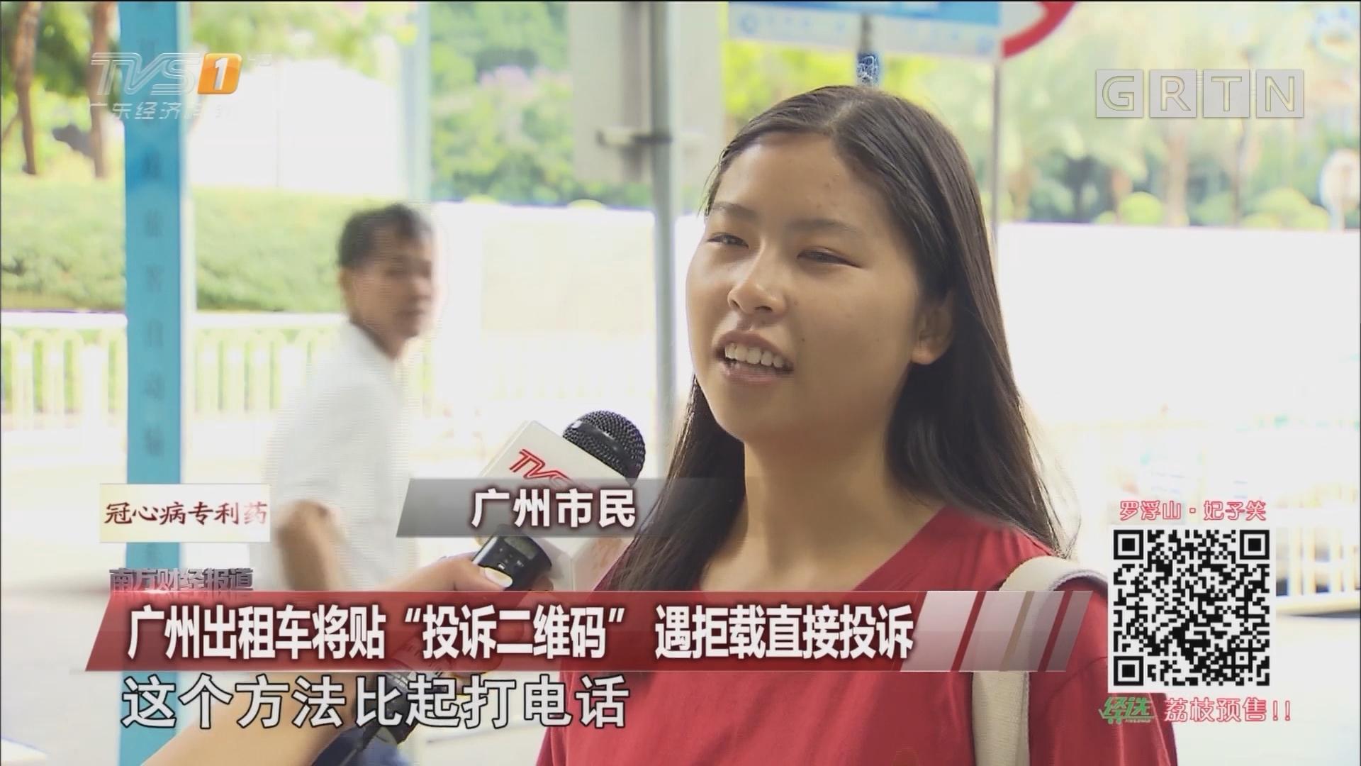 """广州出租车将贴""""投诉二维码"""" 遇拒载直接投诉"""
