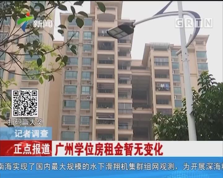 记者调查:广州学位房租金暂无变化