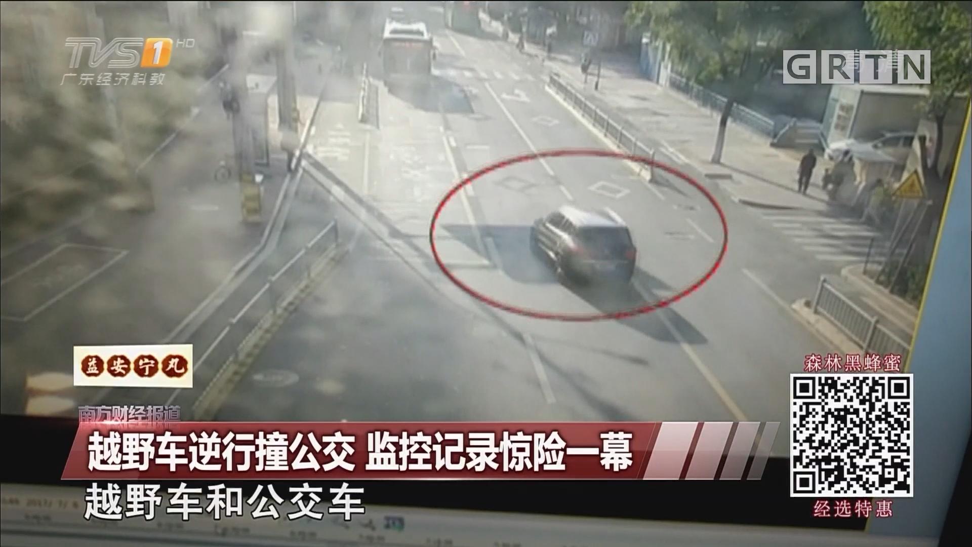 越野车逆行撞公交 监控记录惊险一幕