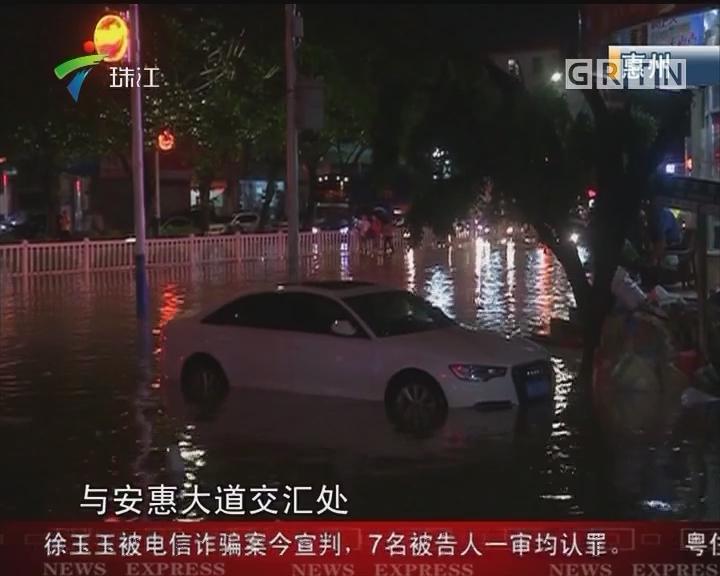 持续降雨 阳江、惠州多处内涝