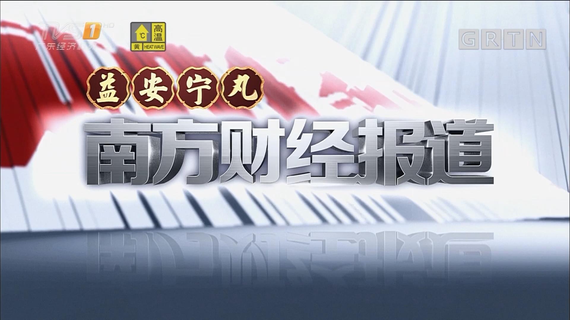 """[HD][2017-07-26]南方财经报道:广州常住外国人约8万""""非洲伙伴""""占比不到两成"""