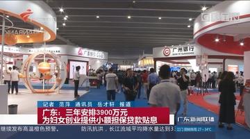 广东:三年安排3900万元为妇女创业提供小额担保贷款贴息