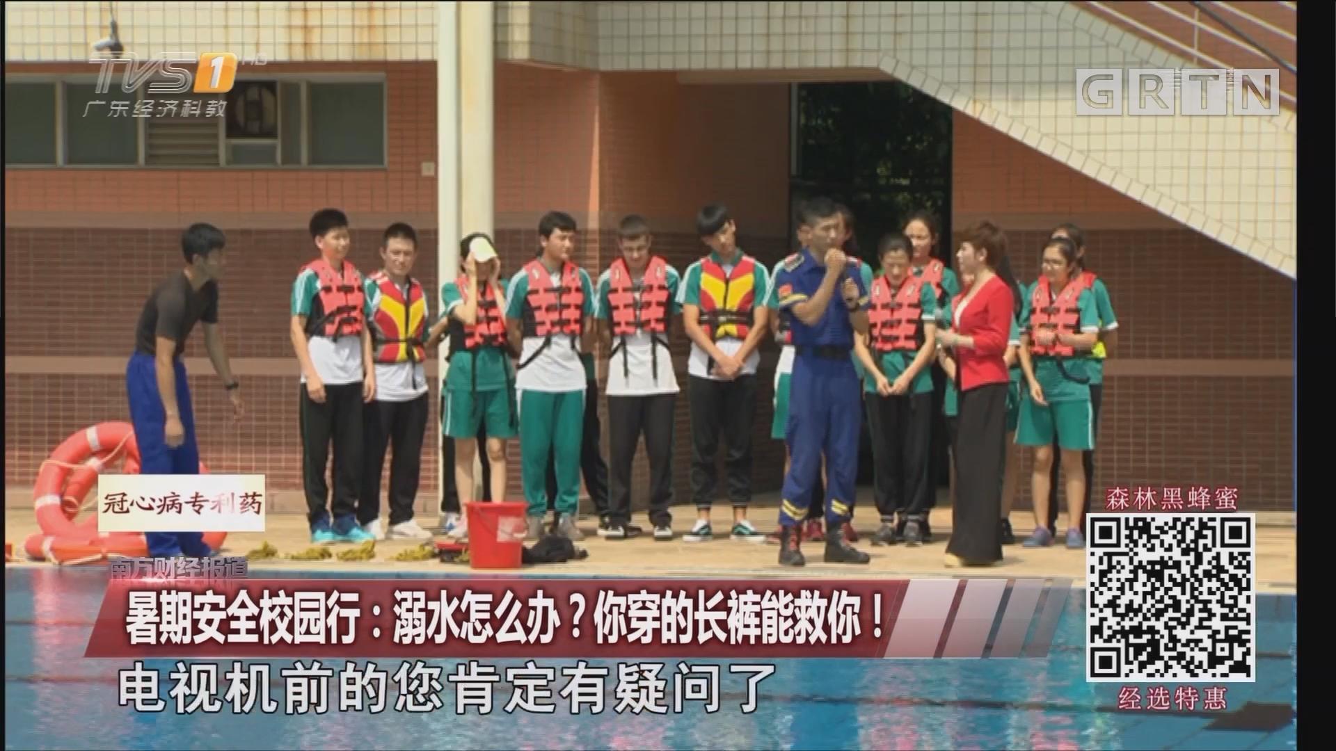 暑期安全校园行:溺水怎么办?你穿的长裤能救你!
