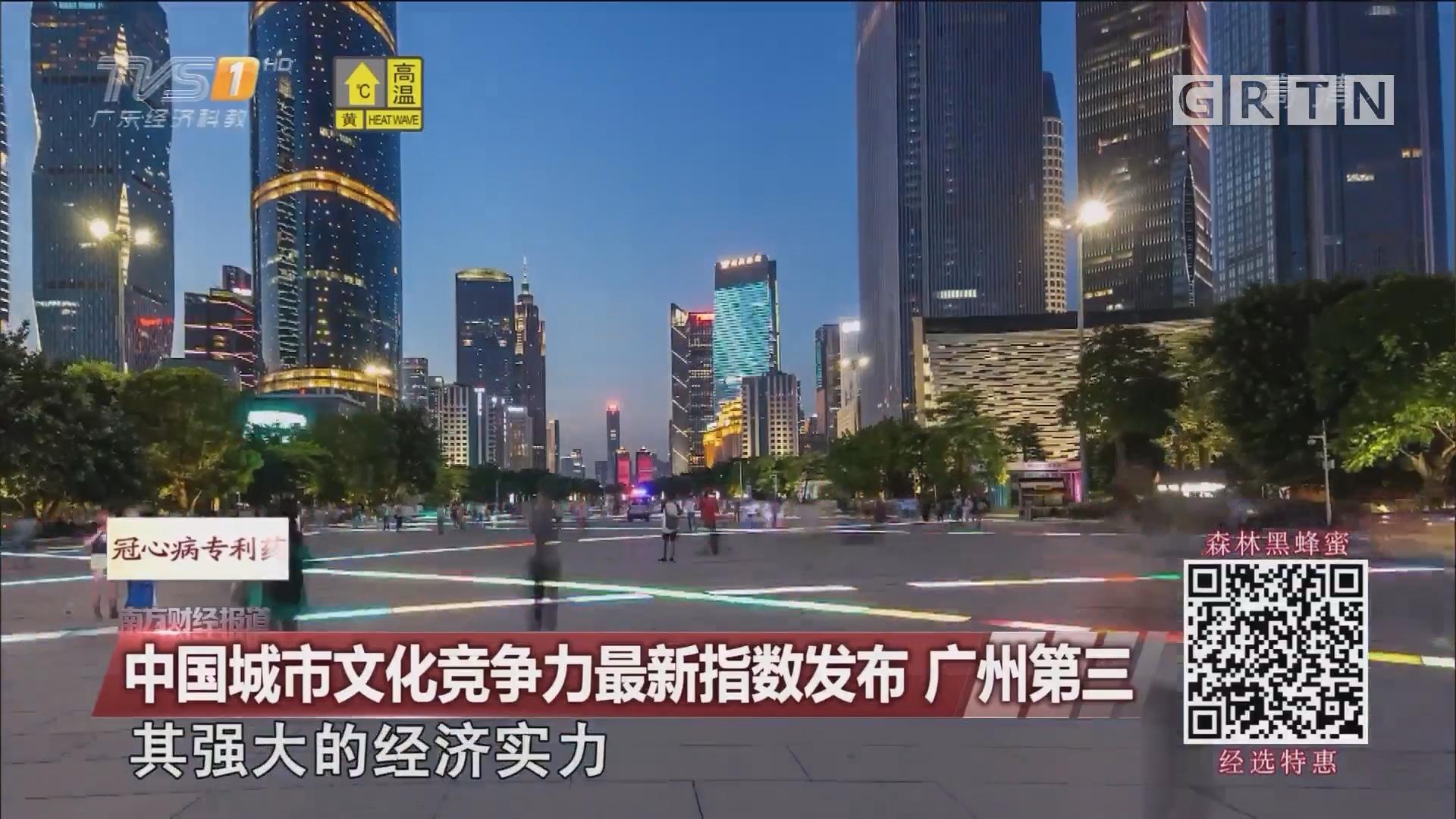中国城市文化竞争力最新指数发布 广州第三
