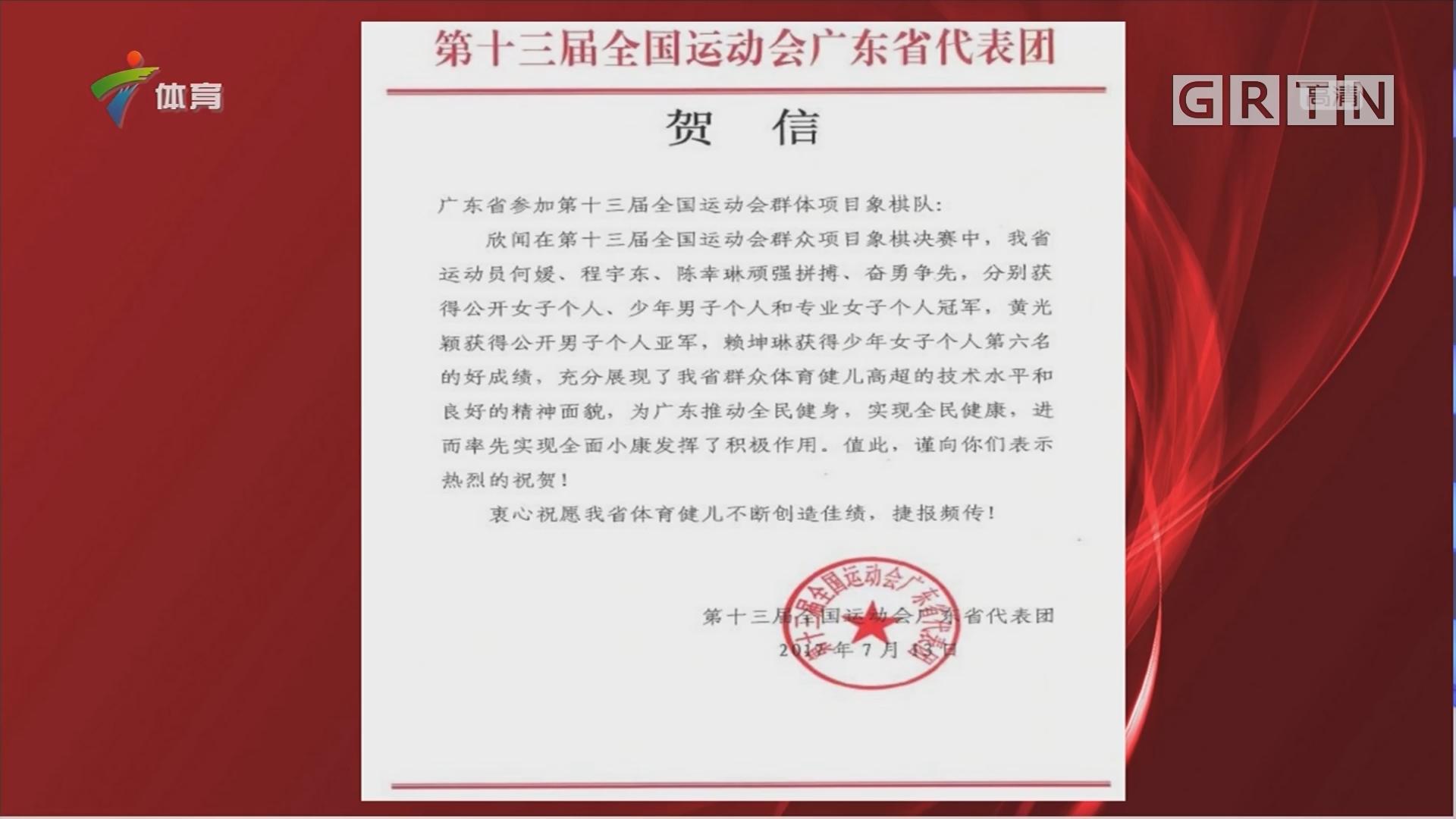 第十三届全国运动会广东省代表团 贺信