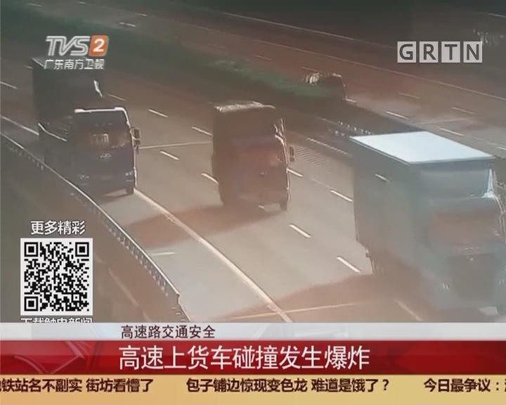 高速路交通安全:高速上货车碰撞发生爆炸