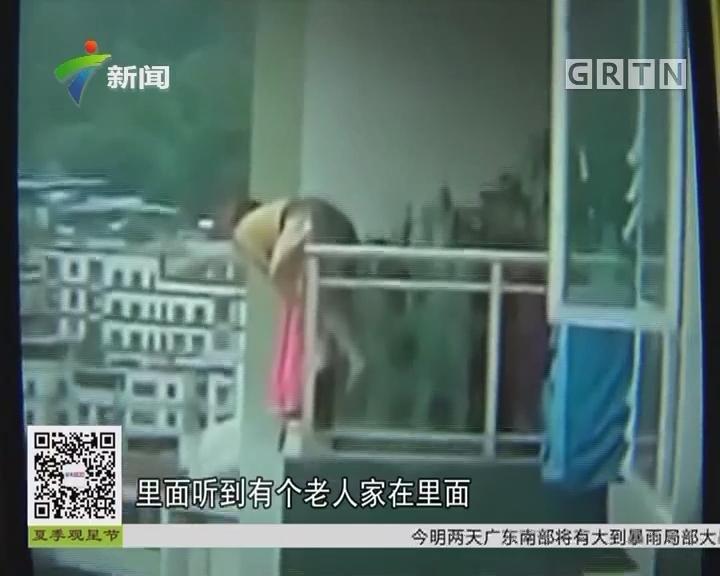 贵州遵义:老母苦救轻生女儿 体力不支终酿悲剧
