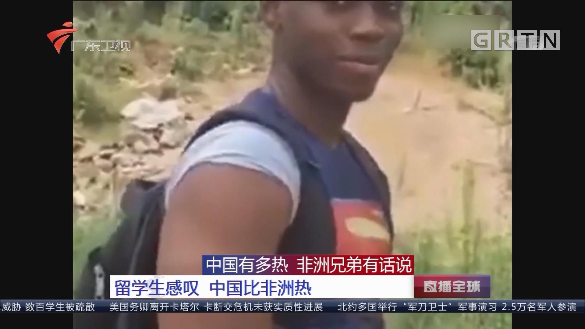 中国有多热 非洲兄弟有话说 留学生感叹 中国比非洲热