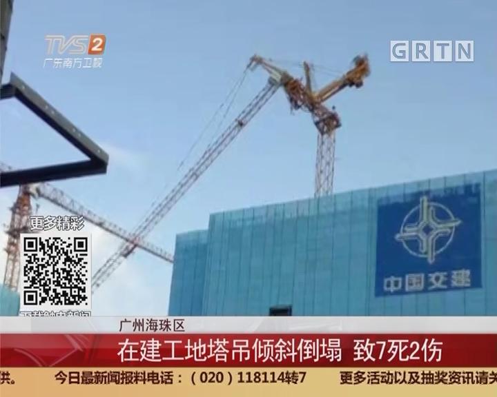 广州海珠区:在建工地塔吊倾斜倒塌 致7死2伤