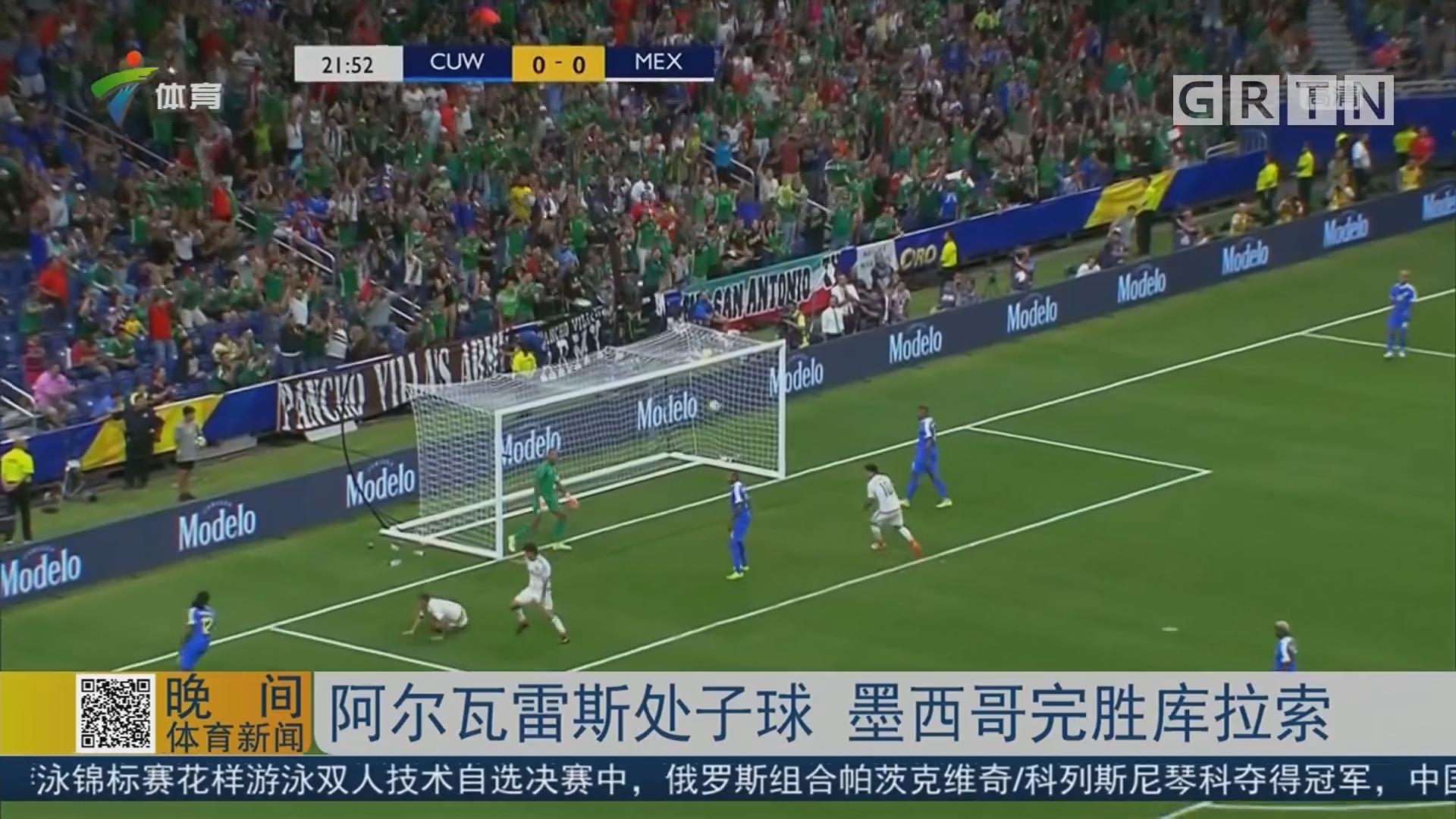 阿尔瓦雷斯处子球 墨西哥完胜库拉索