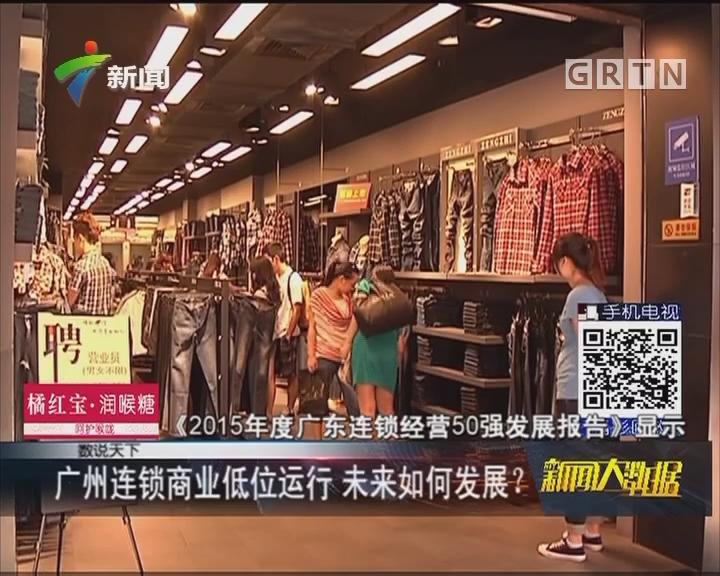 广州连锁商业低位运行 未来如何发展?