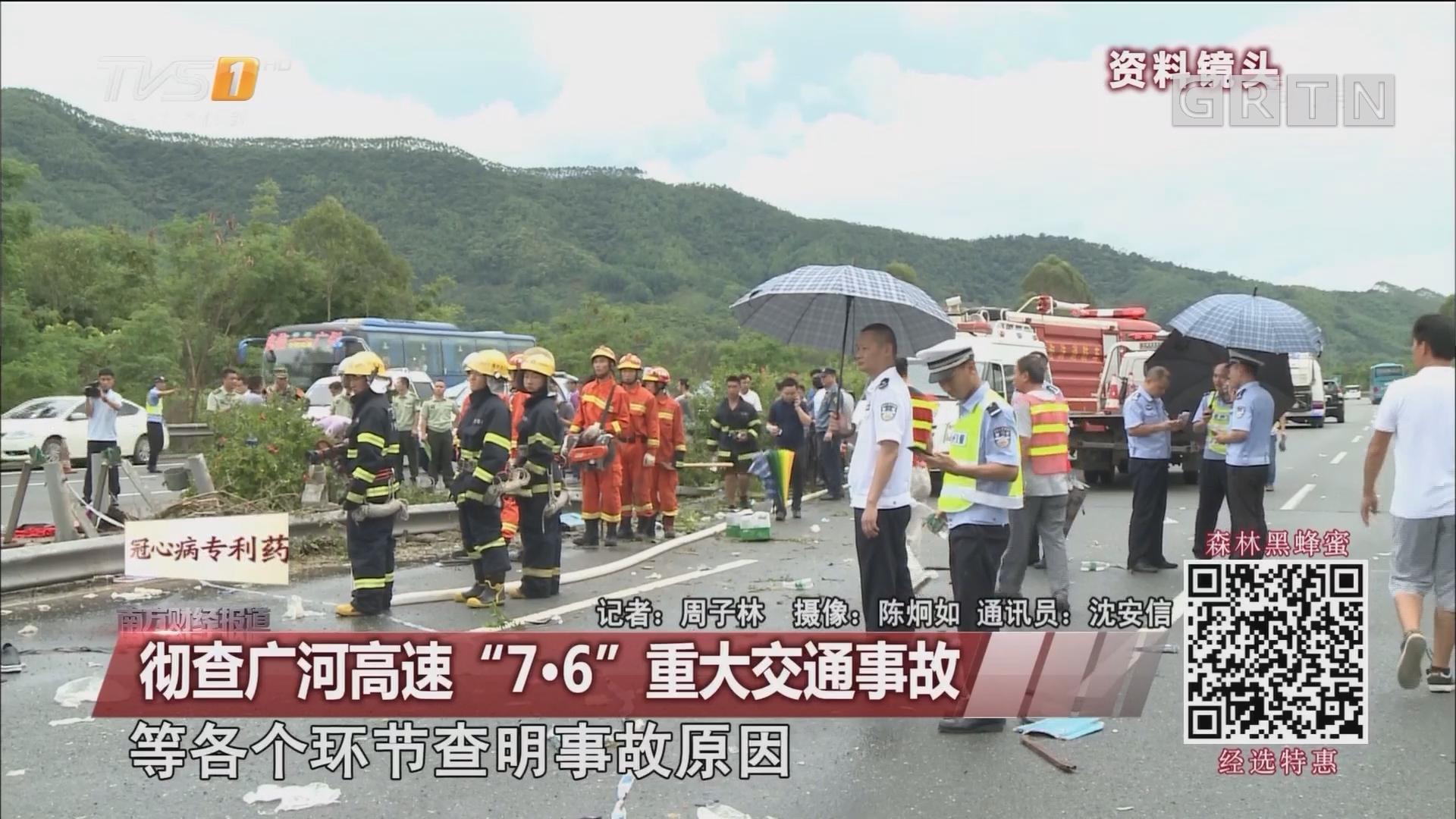 """彻查广河高速""""7·6""""重大交通事故"""