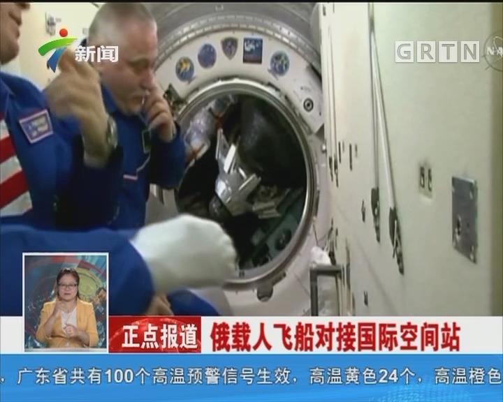 俄载人飞船对接国际空间站