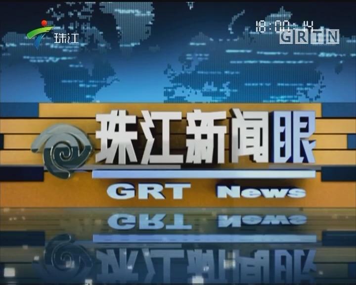 [2017-07-03]珠江新闻眼:清远:突发山洪驴友被困 81人获救3人遇难
