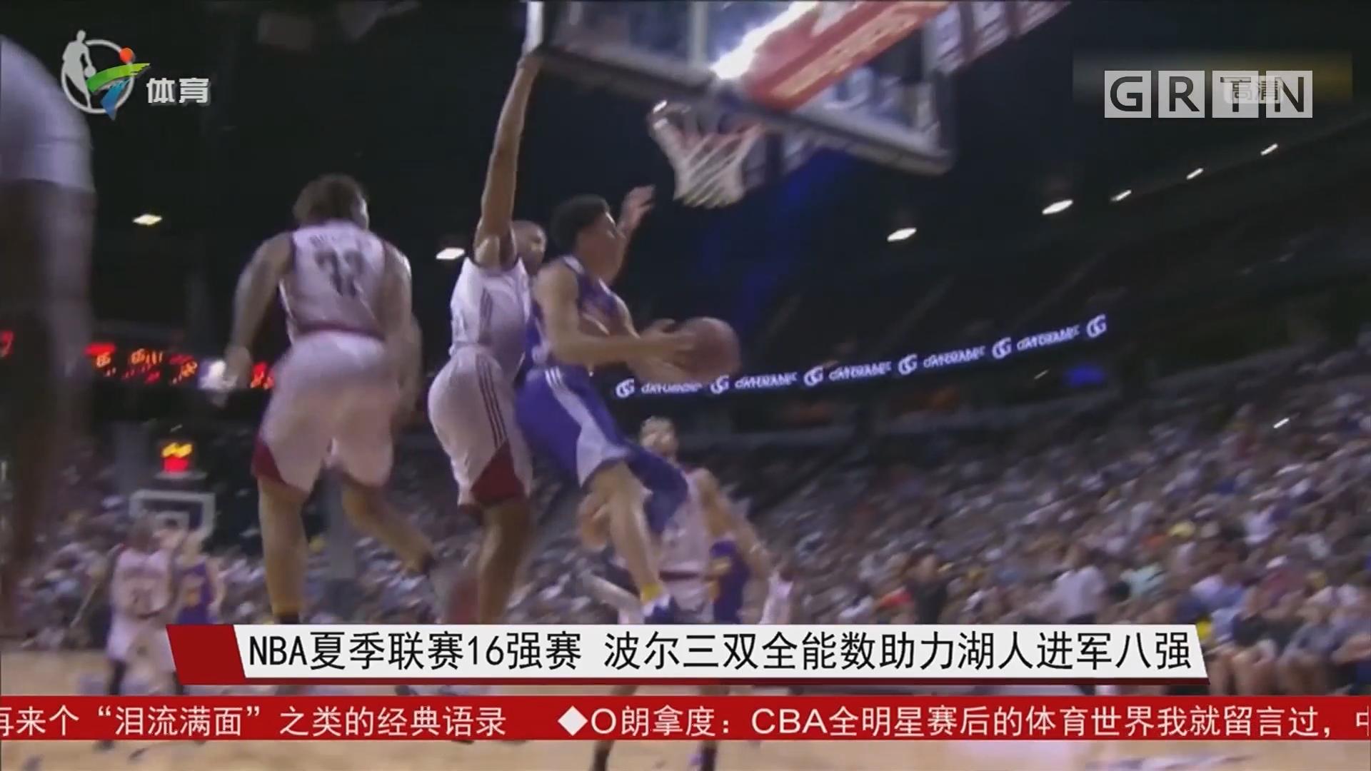 NBA夏季联赛16强赛 波尔三双全能数助力湖人进军八强