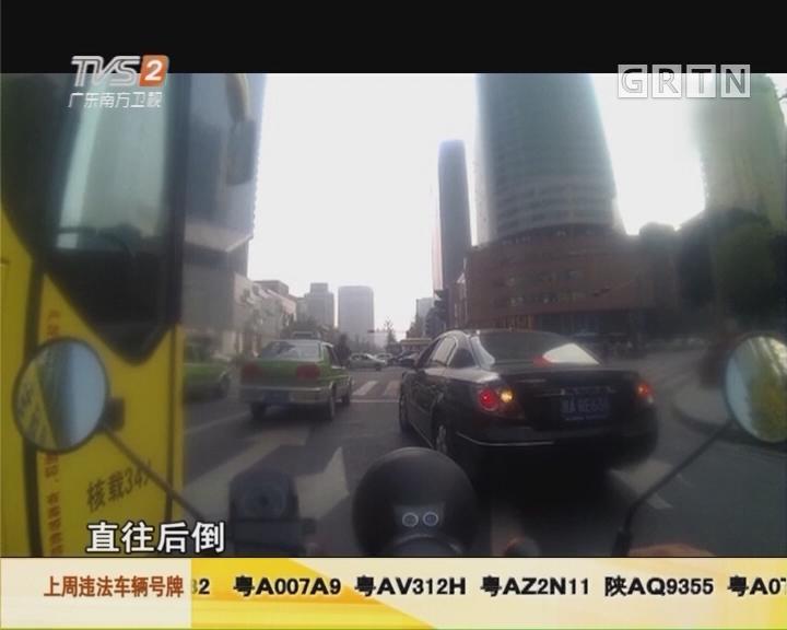 网友爆料:错过路口 随意倒车