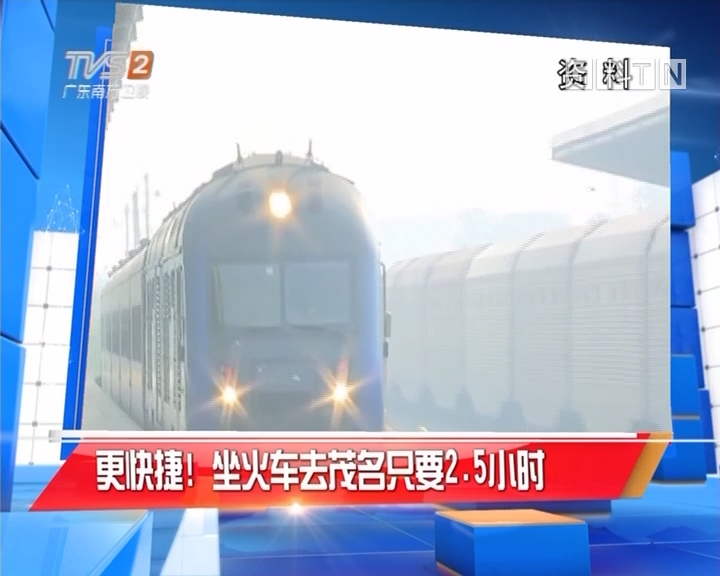 更快捷!坐火车去茂名只要2.5小时