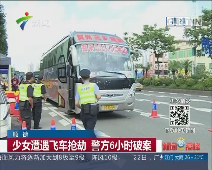 顺德:少女遭遇飞车抢劫 警方6小时破案