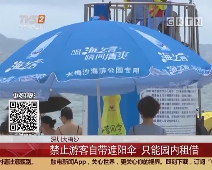 深圳大梅沙:禁止游客自带遮阳伞 只能园内租借