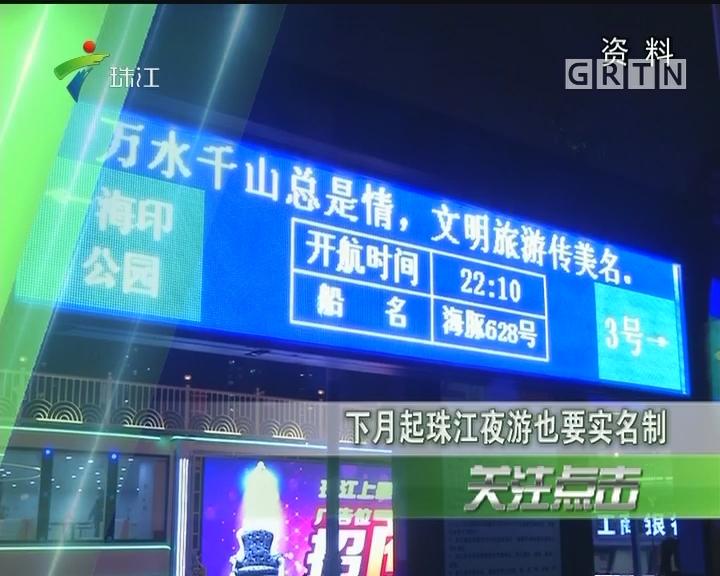 下月起珠江夜游也要实名制
