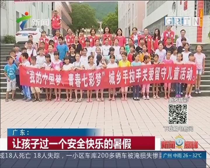 广东:让孩子过一个安全快乐的暑假