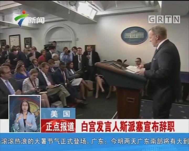 美国:白宫发言人斯派塞宣布辞职