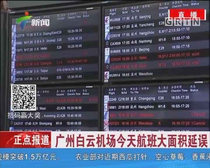 广州白云机场今天航班大面积延误