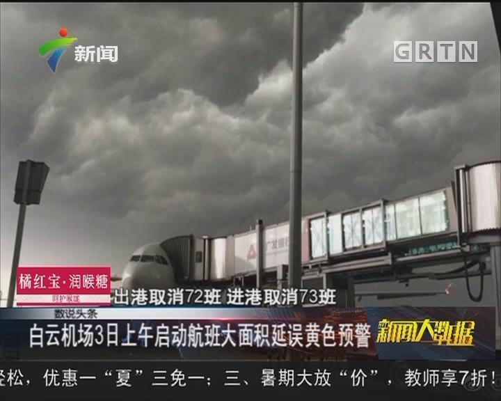 白云机场3日上午启动航班大面积延误黄色预警