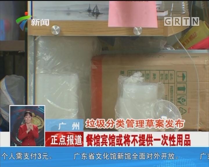 广州:垃圾分类管理草案发布 餐馆宾馆或将不提供一次性用品