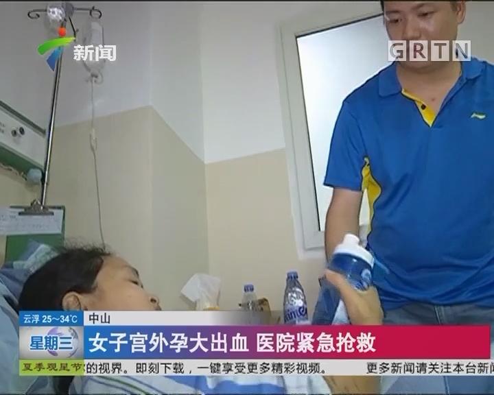 中山:女子宫外孕大出血 医院紧急抢救